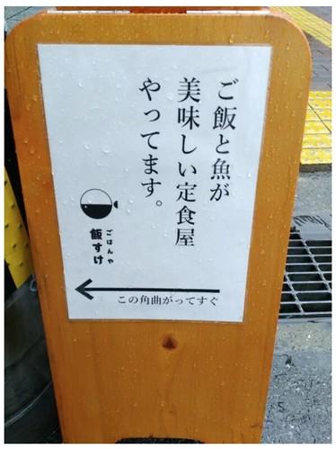 fukuoka_meshisuke3