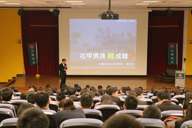 20171026中信傳習課程-劉奕成研發長