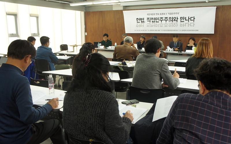 20171101_국민개헌넷 (5)