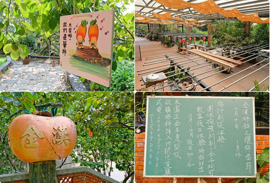 新竹台三線一日遊景點柿餅01