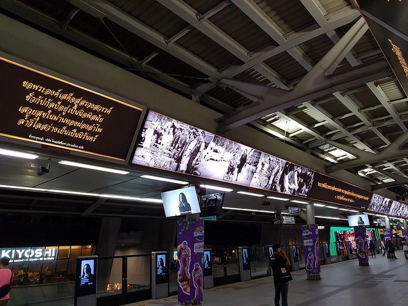 King Rama IX - ในหลวงของเรา - สถานีสยาม8