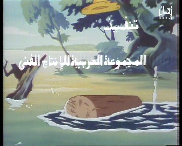 مغامرات هاني (Huckleberry no Bouken (1976 [بالفصحى][576p][TS] {تسجيلي} تحميل تورنت 7 arabp2p.com