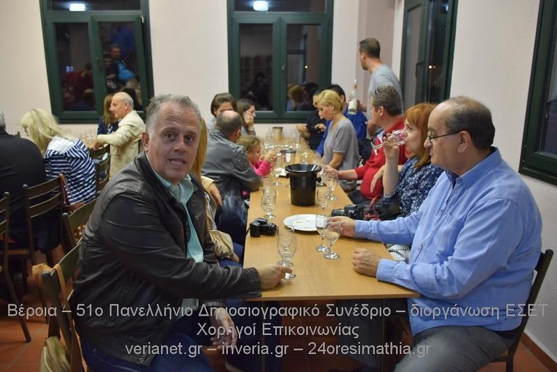 Βέροια – 51ο Πανελλήνιο Δημοσιογραφικό Συνέδριο – διοργάνωση ΕΣΕΤ