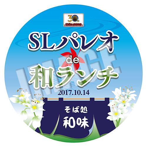 SLパレオ de 和ランチ~そば処 和味~☆ヘッドマーク