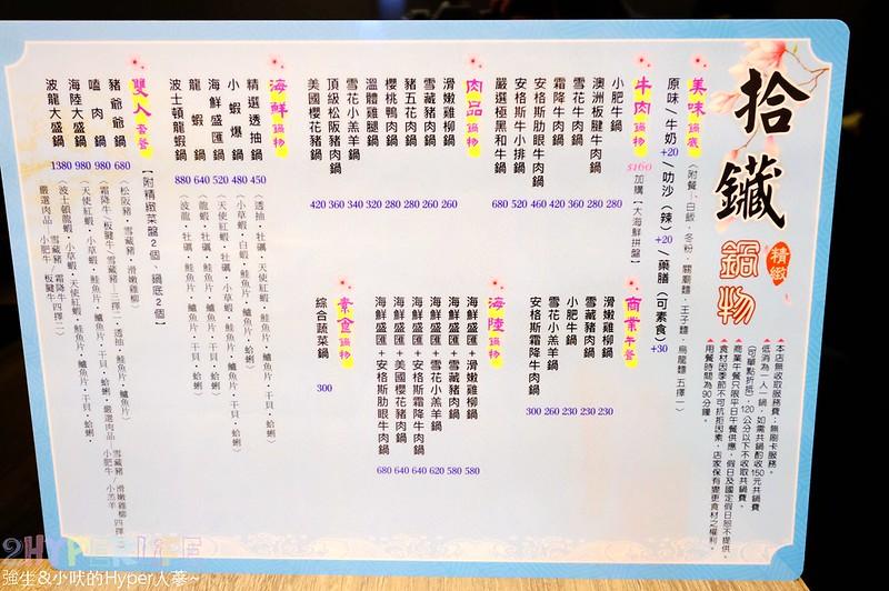 拾鑶精緻鍋物 (2)