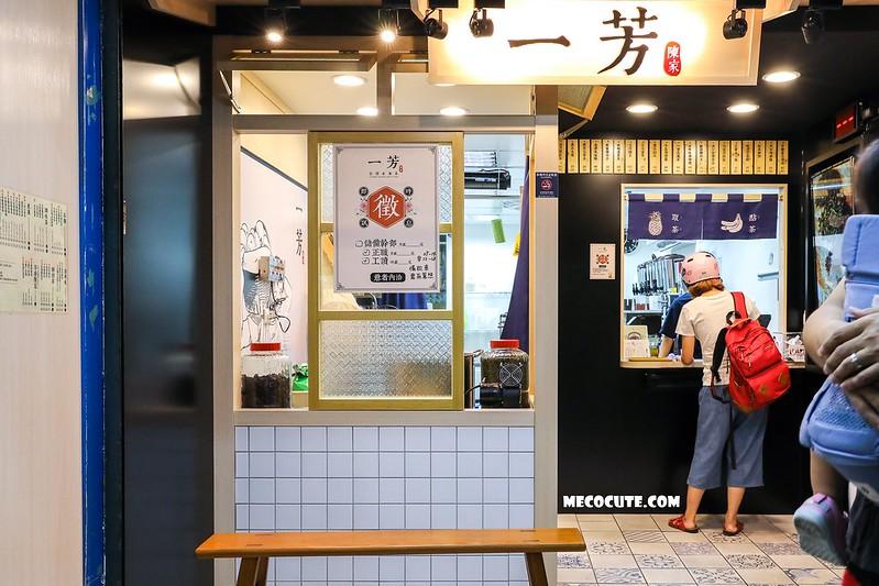 一芳水果茶,三重飲料店 @陳小可的吃喝玩樂