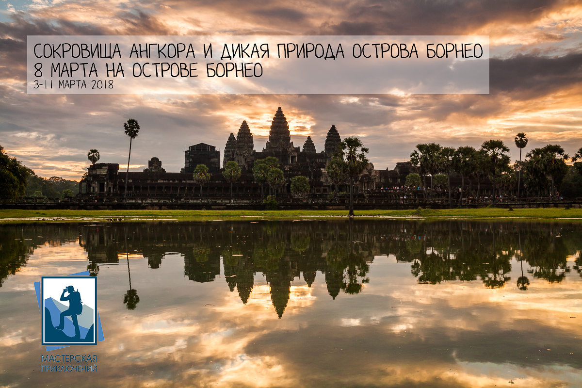 The treasures of Angkor and the wildlife of the island of Borneo. March holidays in Asia!