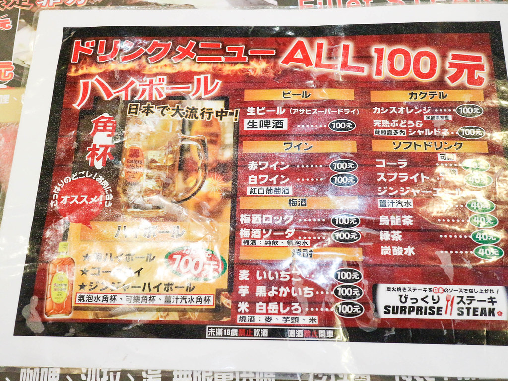 びっくりステーキsurprisesteak (3)