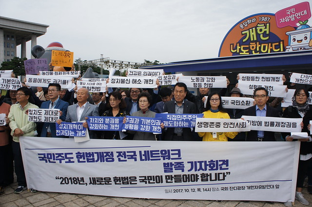 20171012_국민개헌넷발족기자회견