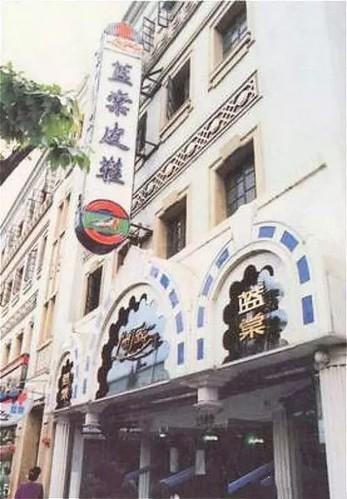 蓝棠皮鞋店