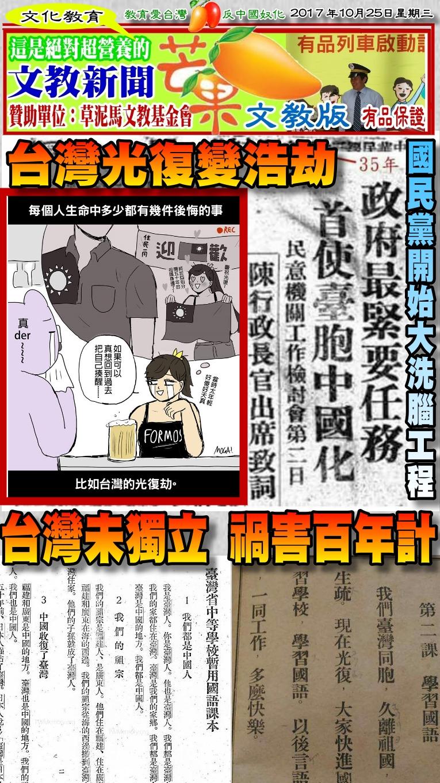 171025芒果日報--文教新聞--台灣當年未獨立,證實禍害百年計