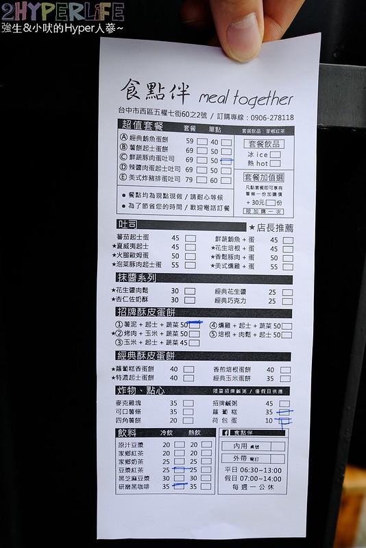 食點伴_台中早餐 (5)