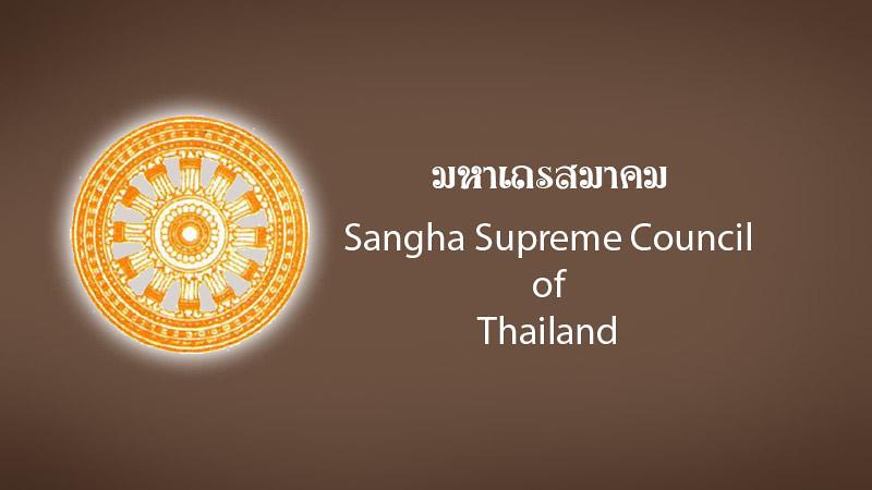Sangha Thailand
