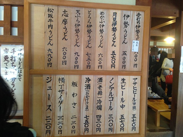 mie-ise-udonya-fukusuke-menu-01