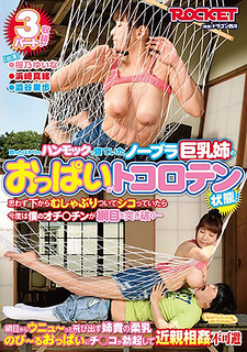 RCTD-028 Noobura Big Tits Breasts Who Were Sleeping In The Hammock Just Bought Are In A Tocotolen State!