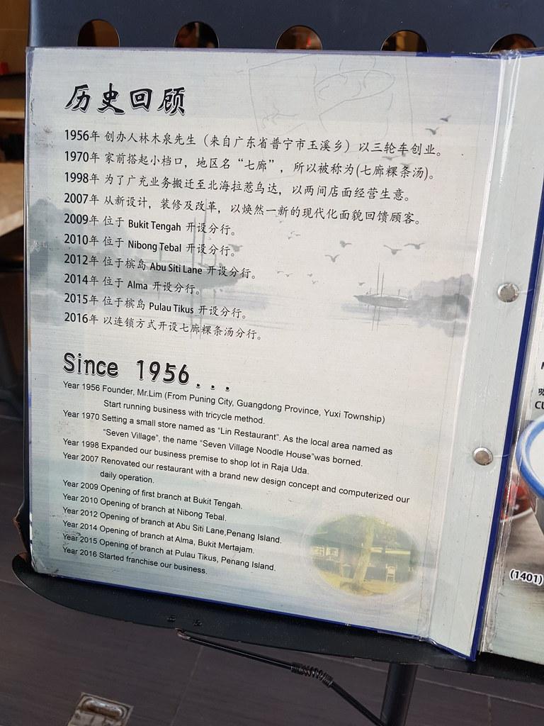 @ 七廊粿条湯 Village @ SS2