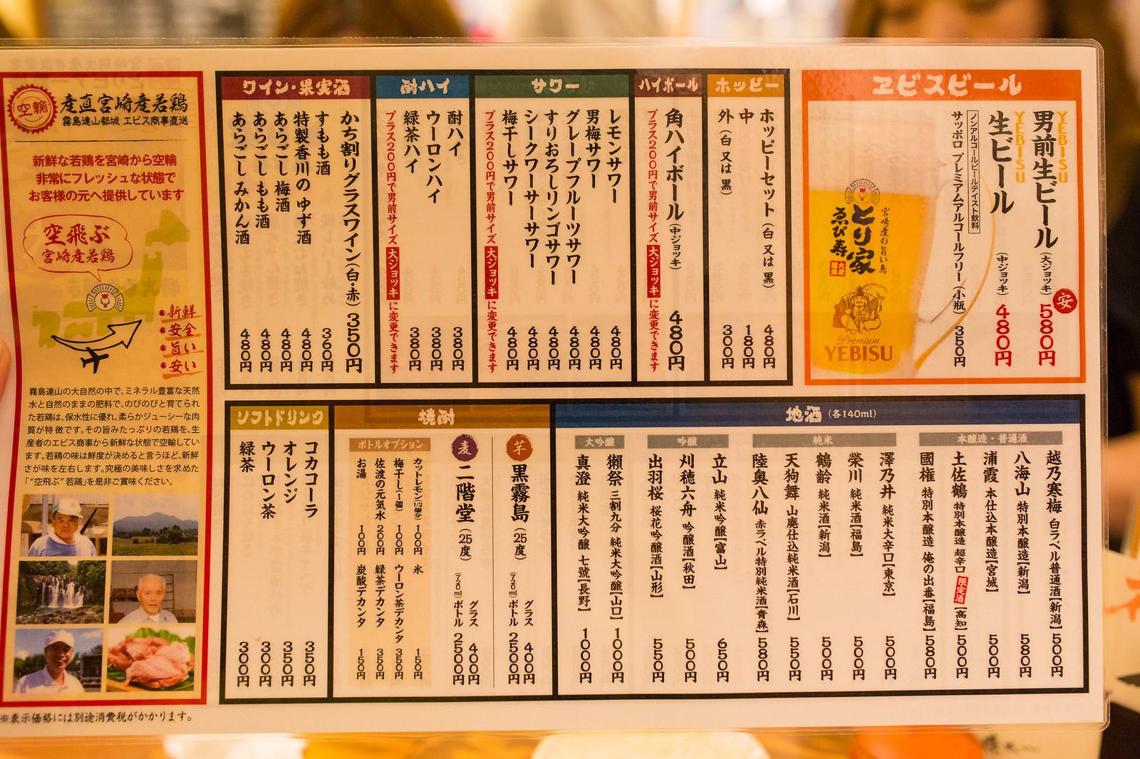 Shinjuku_meiten_yokocho-118