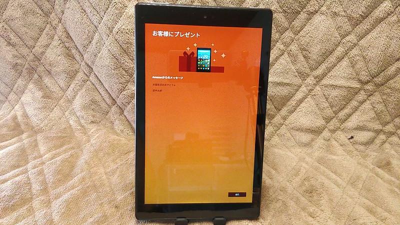 Amazon Fire HD 10 2017 開封レビュー (46)