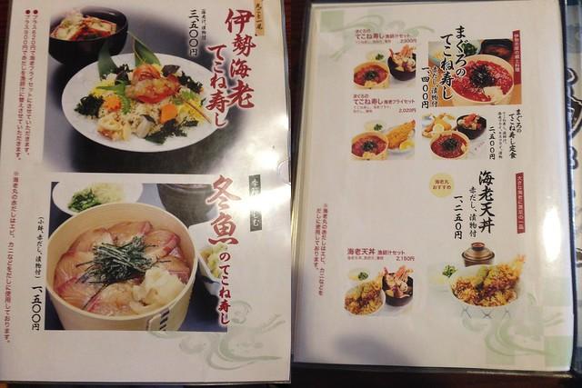mie-ise-ebimaru-menu-01