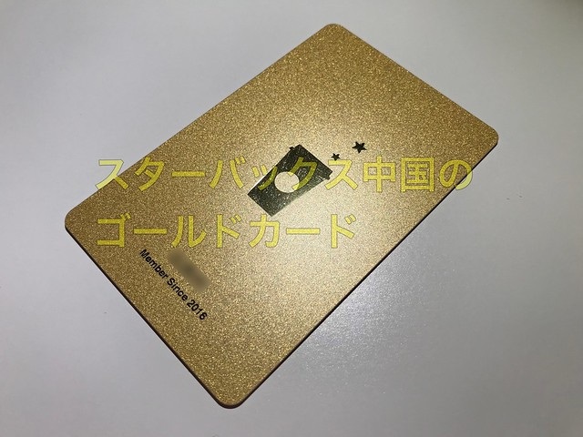 starbucks_goldcard03