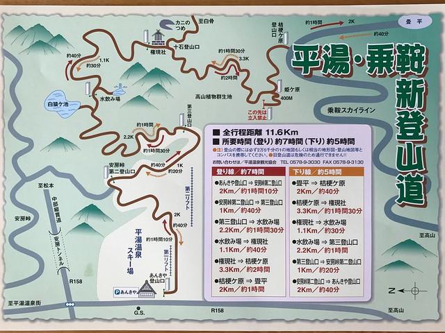 乗鞍岳 平湯・乗鞍新登山道マップ