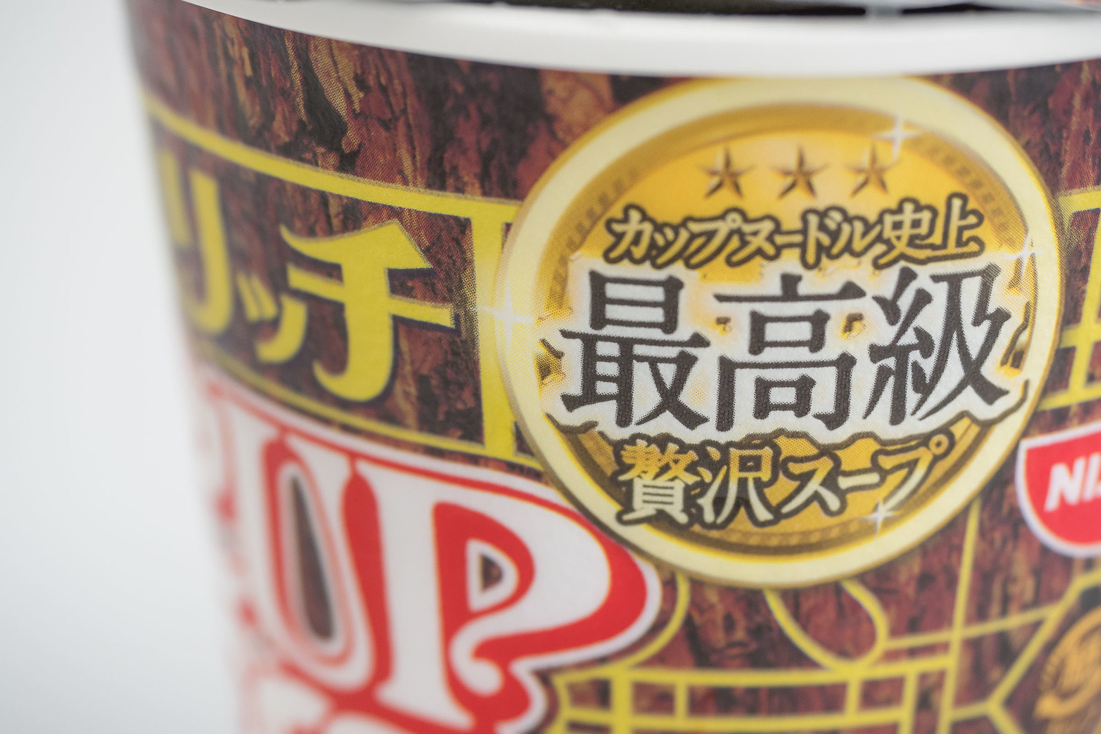 CupNoodle_rich_matsutake-4