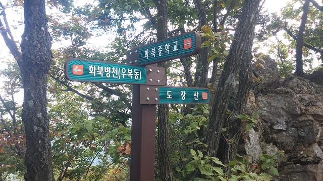 도장산 부녀산행 | 이정표