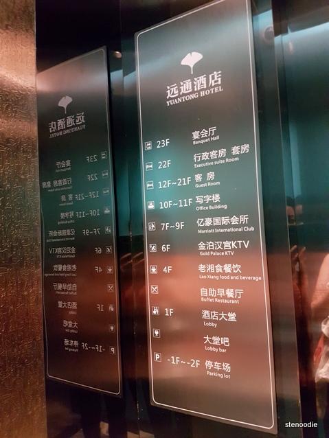 Yuantong Hotel directory