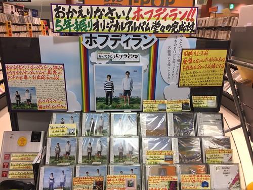 タワーレコード新宿店 帰ってきたホフディラン