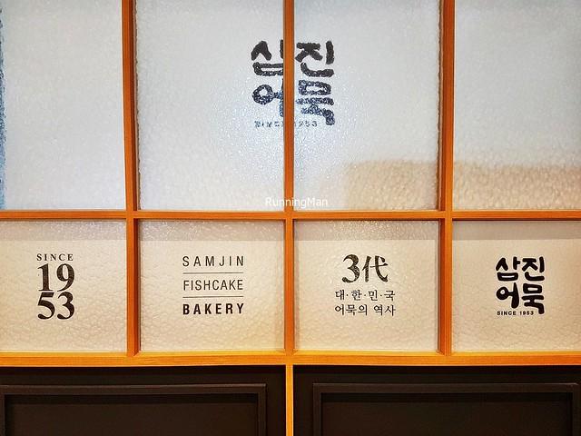 Samjin Amook Signage