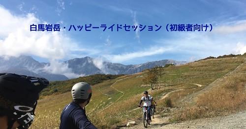 """""""白馬岩岳・ハッピーライドセッション(初級者向け)"""""""