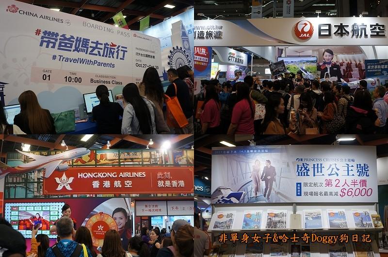2017台北國際旅展14