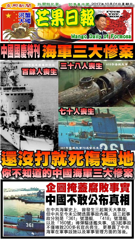 171001芒果日報--支那新聞--中國海軍三慘案,還沒打就死一堆