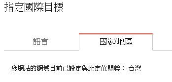 Google網站管理員(GSC)的國家地區定位關聯設定。