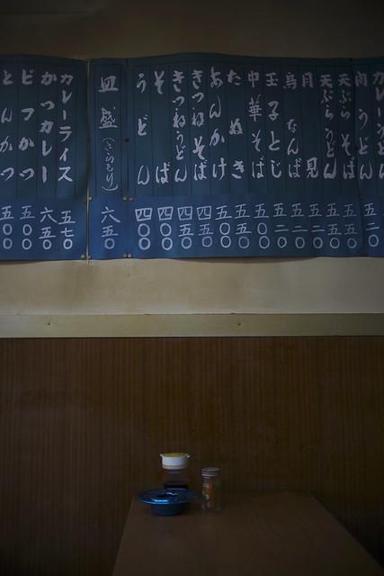 MENU at SHINOIDA-Ya