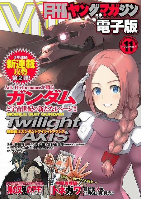 MOBILE SUIT GUNDAM TWILIGHT AXIS [CH.01]