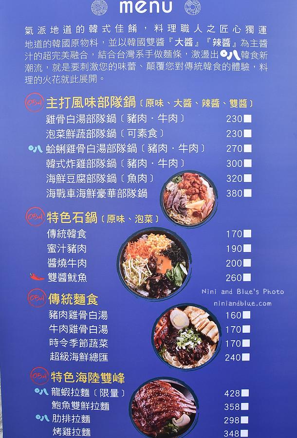 員林美食O八韓食 式料理02