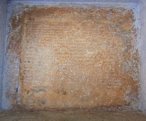 ठण्डी बावड़ी का शिलालेख (1759 ई.)