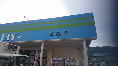 岩手県でまさか「まるに」に出会うとは。。。