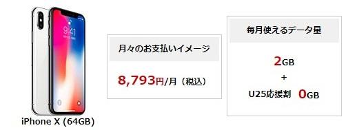 iPhone X 料金