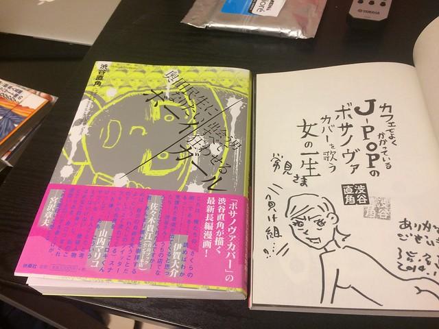 Tornado Girl manga