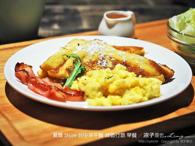 夏爾 Shire 台中早午餐 綠宿行旅 早餐 8