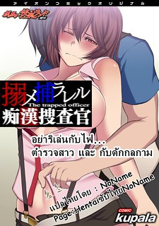 [kupala] Jakume Torareru Chikan Sousakan -The Trapped Officer- | Federal Anti-Groping Investigator Captured – The Trapped Officer [Thai ภาษาไทย] [NoName] [Digital]