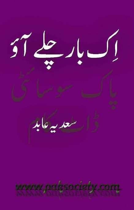 Ik Baar Chaley Aao Complete Novel By Sadia Abid