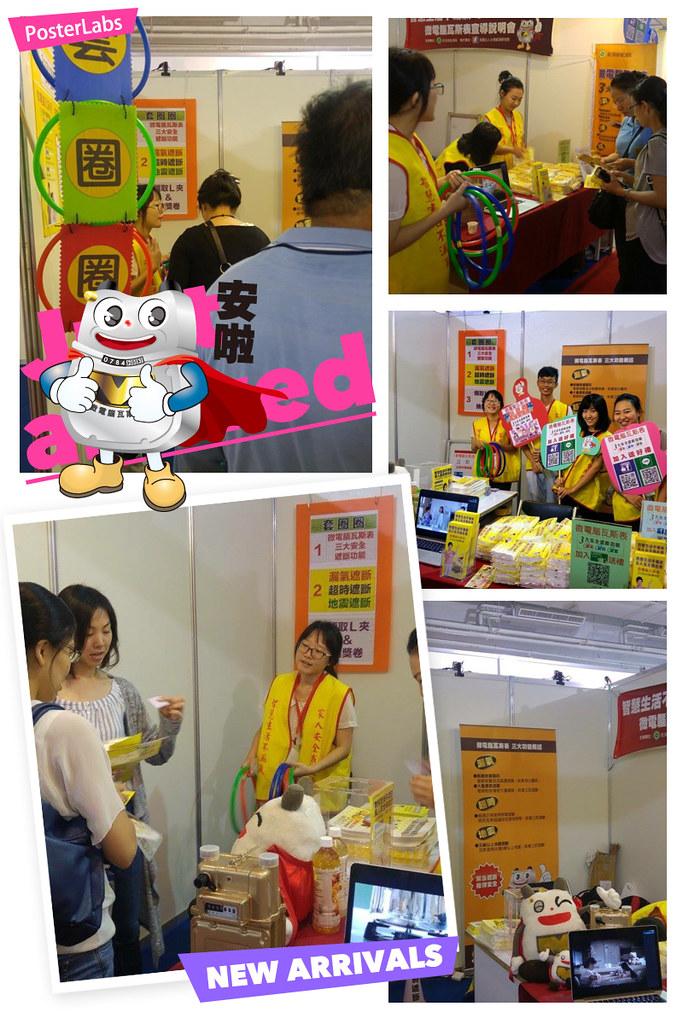 微電腦瓦斯表宣導活動@台南國際生技綠能展 220170922-01