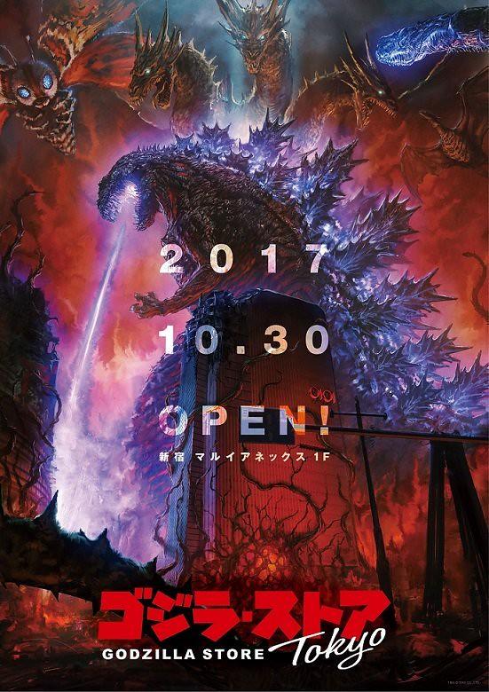 【更新限定商品】世界首間《哥吉拉》官方主題商店「Godzilla Store Tokyo(ゴジラ・ストア Tokyo)」10月30日正式開幕!