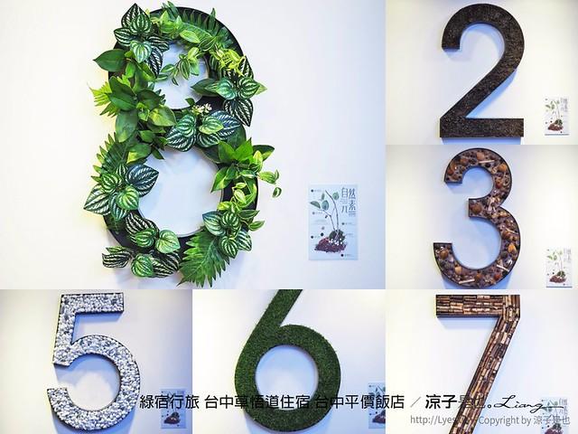 綠宿行旅 台中草悟道住宿 台中平價飯店 388