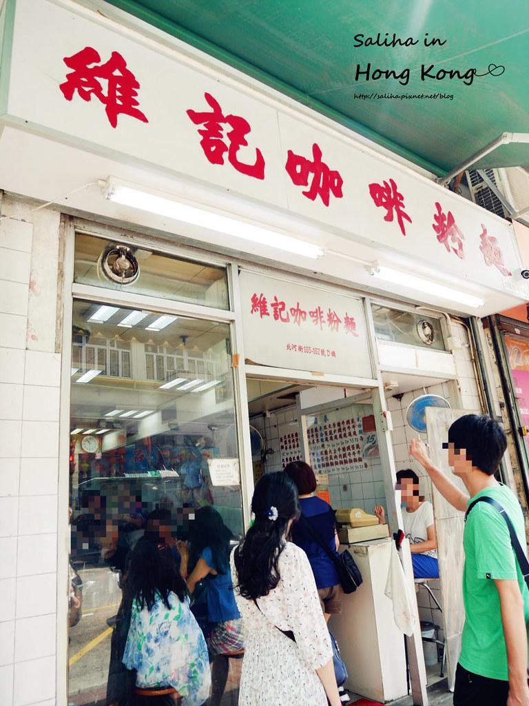 香港必吃深水埗維記咖啡粉麵豬潤公仔麵 (6)