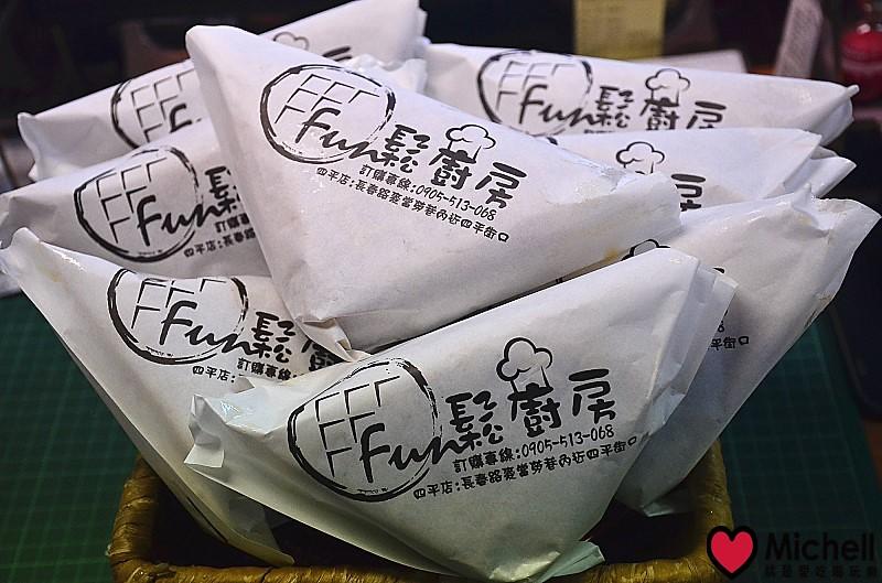 純手作鬆餅【Fun鬆廚房-四平店】