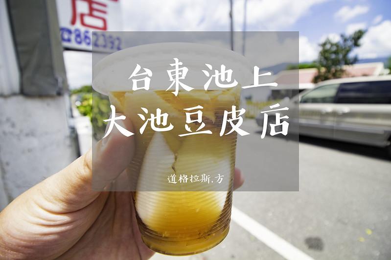 【食記】台東池上大池豆皮店 (1)
